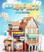 兒童3d立體拼圖早教益智力玩具3-4-7歲男女孩diy建筑房子模型積木  免運快速出貨