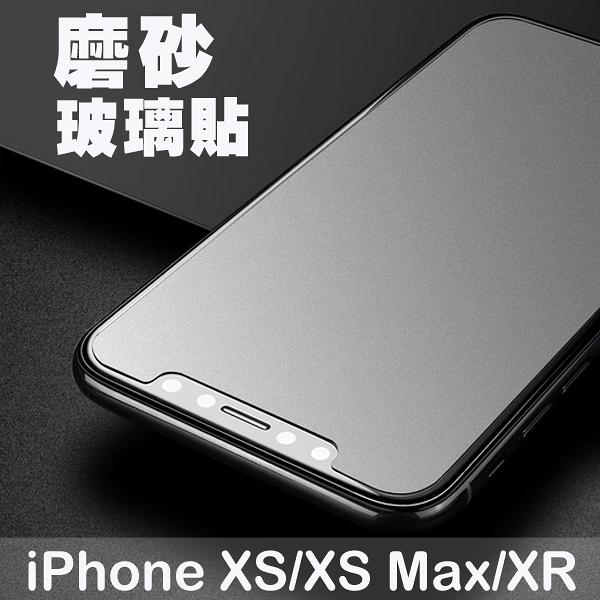 蘋果 iphone XS Max XR 玻璃貼 鋼化 磨砂 霧面 玻璃貼 高硬度 防指紋 保護貼 保護膜 正面 BOXOPEN