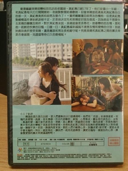 挖寶二手片-I07-077-正版DVD*日片【歡迎愛光臨】-香里奈*北乃紀伊*田中圭