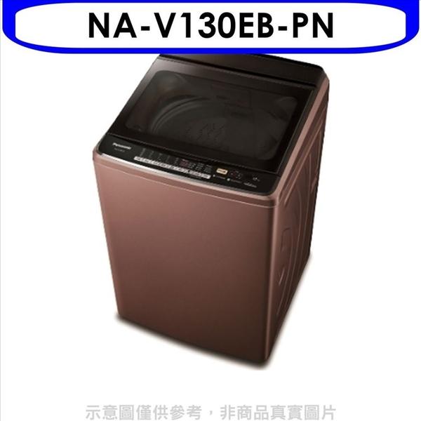 Panasonic國際牌【NA-V130EB-PN