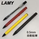 LAMY 拉米 VISTA 自信系列 SAFARI 狩獵者系列 0.5mm 自動鉛筆 /支