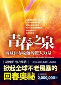 (二手書)青春之泉:西藏回春瑜伽的驚人力量