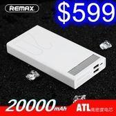 睿 量 變格行動電源 20000mah 聚合物大容量 雙USB充電 手機平板通用【M107】