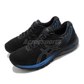 Asics 慢跑鞋 Gel-Cumulus 22 黑 藍 男鞋 高緩衝 FLYTEFOAM 運動鞋 【ACS】 1011A862001