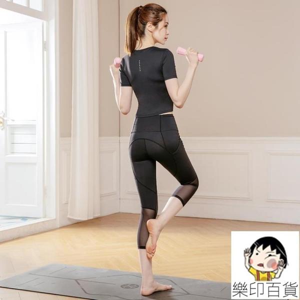 瑜伽服女健身服套裝夏季健身房運動跑步速干短袖【樂印百貨】