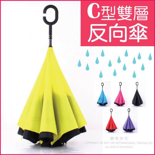 【生活良品】C型雙層反向傘(晴雨傘 反向直傘 遮陽傘 直立傘 長柄傘)