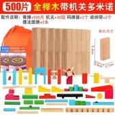 多米諾骨牌兒童益智機關積木玩具