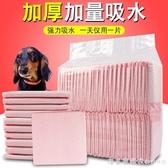 狗尿片加厚S100片寵物尿墊尿片貓狗鼠兔尿片泰迪尿布濕紙尿墊除臭 NMS漾美眉韓衣