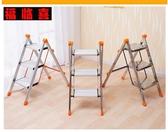 不銹鋼鋁合金梯子三步梯子家用梯子折疊梯小梯子登高人字梯YXS