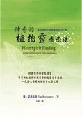神奇的植物靈療癒法—運用植物意識療癒你的身心靈