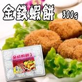 金錢蝦餅-300g/盒