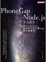 二手書博民逛書店《PhoneGap+Node.js整合實作!用JavaScrip