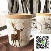 馬克杯 大容量陶瓷杯創意歐式金色麋鹿馬克杯帶蓋早餐杯辦公水杯子咖啡杯 歐歐流行館