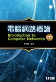 電腦網路概論(第七版)