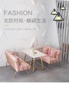 咖啡廳卡座沙發西餐休息區北歐雙人接待甜品茶餐廳奶茶店桌椅組合 亞斯藍