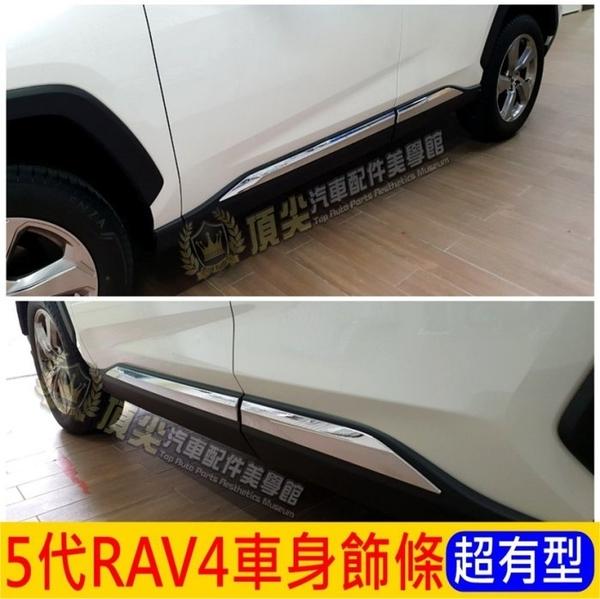 TOYOTA豐田【5代RAV4車身飾條】RAV4五代專用 車門邊條 裝飾條19-20年RAV4配件 ABS鍍鉻