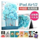 保護套 ipad5/6蘋果iPadair2保護套1893外殼ar1 a1474皮套a1566/7休眠ari 多色