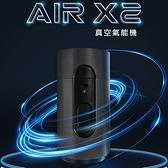 現貨『Air X2 真空氣能機』未來實驗室 吸塵 抽真空 充氣 防潑水 真空機 吸塵器 充氣機【購知足】
