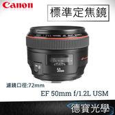 Canon EF 50mm f/1.2 L USM  F1.2 公司貨  買再送Marumi 保護鏡+偏光鏡 大光圈人像鏡