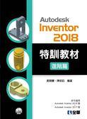Autodesk Inventor 2018 特訓教材進階篇