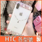 HTC U19e U12 life U12+ Desire12+ U11+ U11 EYEs 高貴項鍊鑽殼 手機殼 水鑽殼 訂製 DC