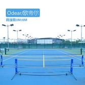 odear歐帝爾兒童球網3米/6米網球架子 行動便攜式網球架 網球球網igo  良品鋪子