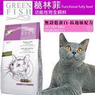 【 培菓平價寵物網】【GREEN FISH葛林菲】抗敏護肝功能性完全貓專用飼料1.5KG 送貓草玩具
