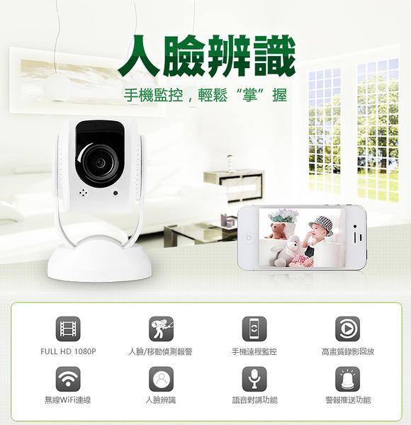 AHD 1080P 最新版首創TEND人臉辨識WIFI遠端無線監控IP CAM攝影機@四保