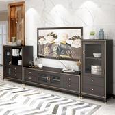 美式輕奢實木電視櫃茶幾組合 后現代客廳地櫃簡約小戶型輕奢家具 MKS宜品