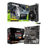 ZOTAC GAMING GeForce GTX 1650 OC D6 *5片+微星 B450M-A PRO MAX 5片