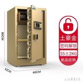 保險柜大型家用辦公防盜指紋密碼保險箱小型床頭入墻全鋼保管箱 js24327『Pink領袖衣社』