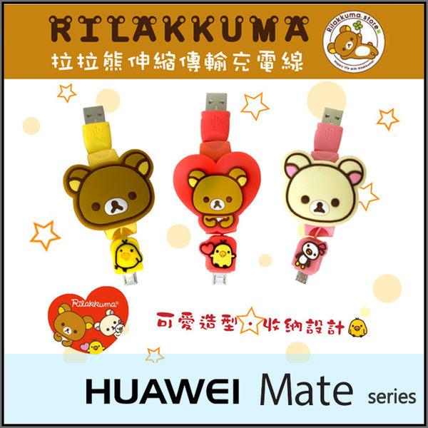 ☆正版授權 拉拉熊 USB伸縮傳輸線/充電線/華為 HUAWEI Ascend Mate/Mate7/Mate8