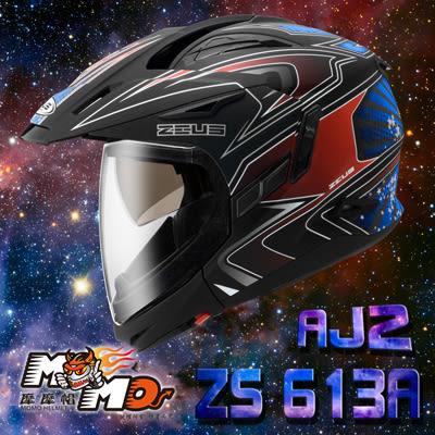 ZEUS ZS-613A ZS 613A 半罩 全罩 安全帽 遮陽鏡片 複合式 越野帽(不含下巴) AJ2 平黑藍 消黑藍