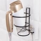 吹風機收納架免釘衛生間掛電吹風架子浴室置物架免打孔廁所風筒架 樂活生活館