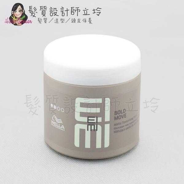 立坽『造型品』卓冠公司貨 WELLA威娜 輕鬆髮蠟150ml HM09
