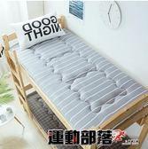 床墊單人床墊學生寢室宿舍可折疊打地鋪睡墊1.2m褥子igo 運動部落