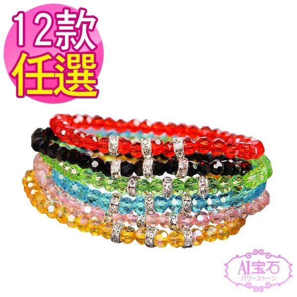 【A1寶石】手鍊-手環-晶鑽幸運水晶系列-12款任選