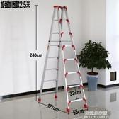 梯子 梯子加寬加厚2米鋁合金雙側工程人字家用伸縮升降多功能折疊樓梯 朵拉朵YC