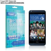 X_mart HTC Desire 626 強化0.26mm防指紋玻璃貼