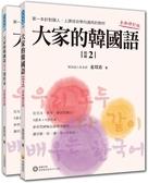 大家的韓國語〈初級2〉全新修訂版(1課本+1習作,防水書套包裝,隨書附贈標準韓語發..