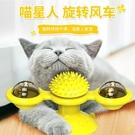 貓玩具解悶寵物用品吸盤轉盤逗貓棒不倒翁旋轉風車小貓咪玩具自嗨 夢幻小鎮