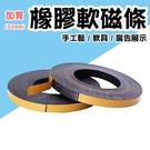 10米橡膠軟磁條 寬度20mm 加厚1.5mm 橡膠磁鐵 軟磁條 JA009 軟磁膠帶 磁鐵膠帶 磁吸條