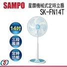 【信源】14吋【SAMPO 聲寶 14吋星鑽型機械式定時立扇】SK-FN14T