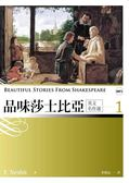 書品味莎士比亞英文名作選(1 )(25K 彩圖 改寫文學1MP3 )