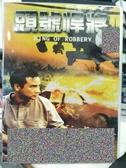 挖寶二手片-P16-079-正版DVD-華語【頭號悍將】-任達華 李婉華 張耀揚(直購價)經典片