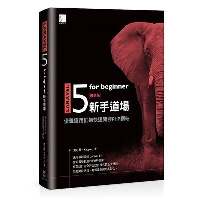 Laravel 5 for beginner新手道場(優雅運用框架快速開發PHP網站)