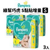 日本品牌【幫寶適】日本國內限定綠幫巧虎 黏貼型尿布 S 增量版(一箱三包)-整箱出