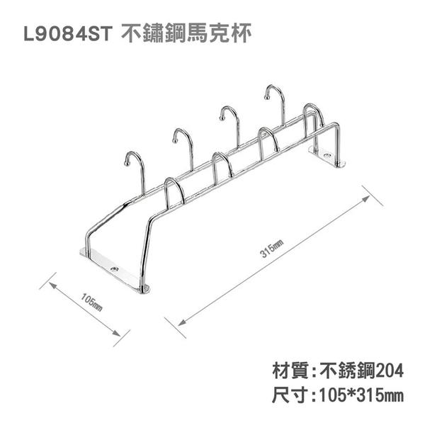 L9084ST 不鏽鋼馬克杯架8勾 杯架 層板掛勾 收納架 懸吊式 吊掛式 廚房 餐廳