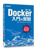 Docker入門與實戰(第二版)