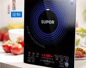 蘇泊爾電磁爐火鍋家用智慧電池爐灶炒菜全自動  極客玩家  igo  220v